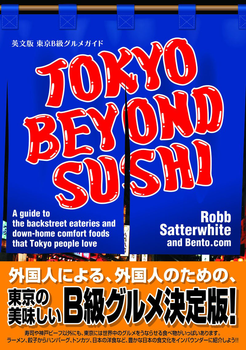 Tokyo Beyond Sushi book cover